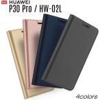 訳あり HUAWEI P30 Pro ケース 手帳型 蓋ピタッ カード収納 HW-02L