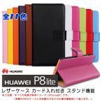 在庫処分/HUAWEI P8lite リサイクルレザー 手帳型 ケース P8 lite スマホ 横開き 携帯 カバー SIMフリー シムフリー