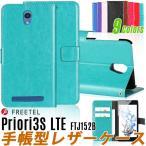 訳あり特価9色 FREETEL Priori 3S LTE ケース 手帳型 Priori 3S LTE カバー priori3s LTE 手帳型 ケース