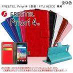 (レビュー約束でガラスフィルムGET!)FREETEL Priori 4 PUレザー 9色 手帳型 ケース FREETEL Priori 4 ケース FREETEL Priori 4 手帳型カバー スマホ カバー