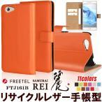 (レビューでガラスフィルムGET!)FREETEL SAMURAI REI リサイクルレザー 手帳型 ケース SAMURAI 麗 スマホ 横開き 携帯 カバー フリーテル サムライ レイ