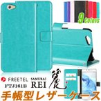 SAMURAI 麗 PUレザー 手帳型 ケース FREETEL SAMURAI REI スマホ 横開き 携帯 カバー フリーテル サムライ レイ