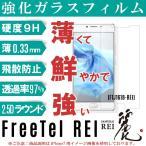 FREETEL SAMURAI REI 強化ガラス 液晶保護フィルム 麗 保護フィルム,FREETEL SAMURAI REI 液晶保護フィルム,FREETEL SAMURAI REI ガラスフィルム