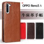 OPPO Reno3 A ケース 手帳型 OPPO Reno3 A スマホケース 牛床革 高級感も耐久性も高い スタンド カード収納付き