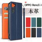 本革 OPPO Reno3 A ケース 手帳型 OPPO Reno3 A スマホケース カード収納 スタンド機能 閉じたまま通話