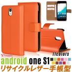 (レビューでガラスフィルムGET!)リサイクルレザー Android One S1 手帳型 ケース,android one s1 ケース,Android One S1 カバー