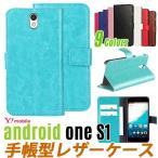 (レビューでガラスフィルムGET) Y!mobile android one S1 PUレザー 手帳型 ケース ワイモバイル スマホ 横開き 携帯 カバー レザー