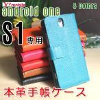 (レビューでガラスフィルムGET) Y!mobile Android One S1 本革 6色 手帳型 ケース  ワイモバイル スマホ 横開き 携帯 カバー レザー
