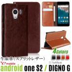 (レビューでガラスフィルムGET)Y!mobile Android One S2 本革四色 手帳型 ケース Android One S2 ケース Android One S2 カバー