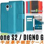 (レビューでガラスフィルムGET!)六色本革 Y!mobile Android One S2 ケース 手帳型,Android One S2 カバー,Android One S2 手帳型 ケース