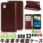 (レビュー約束ガラスフィルムGET) 牛床革4色 Android One S3 手帳型 ケース Android One S3 ケース 手帳型 Android One S3 カバー アンドロイドワン s3 ケース