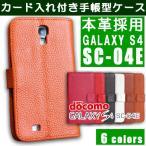 在庫処分/GALAXY S4 本革 手帳型 ケース docomo GALAXY S4 SC-04E 本革 スマホ 横開き 携帯 カバー レザー ギャラクシー