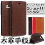 ショッピングgalaxy s8 ケース 本革4色 Galaxy S8/Galaxy S8 Plus 手帳型 ケース カード収納付き,Galaxy S8 ケース,Galaxy S8 Plus ケース,Galaxy S8 カバー,Galaxy S8 Plus カバー