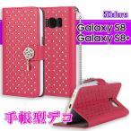 ショッピングgalaxy s8 ケース レザー手帳 Galaxy S8/Galaxy S8 Plus デコ ケース Galaxy S8 ケース,Galaxy S8 Plus ケース,Galaxy S8 カバー,Galaxy S8 Plus カバー
