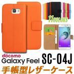 (レビューでガラスフィルムGET!)リサイクルレザー Docomo Galaxy Feel SC-04J 手帳型 ケース,Galaxy Feel SC-04J ケース 手帳,SC-04J カバー