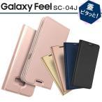 (レビュー約束でガラスフィルムGET)フタピタッと Galaxy Feel SC-04J ケース 手帳型 sc-04j カバー Galaxy Feel 手帳型 ケース Galaxy Feel ケース 手帳型