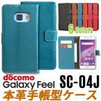 (レビューでガラスフィルムGET!)六色本革 Docomo Galaxy Feel SC-04J 手帳型 ケース,Galaxy Feel SC-04J ケース 手帳,SC-04J カバー