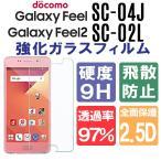 Galaxy Feel SC-04J 強化ガラス 液晶保護フィルム ,Galaxy Feel 保護フィルム,Galaxy Feel ガラスフィルム,Galaxy Feel 強化ガラスフィルム