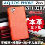 AQUOS SH-01F 本革 SH-01F 手帳型 ケース AQUOS PHONE ZETA Docomo スマホ レザー 本革 横開き 携帯 カバー アクオス