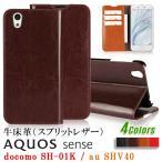 訳あり 4色床革 AQUOS SENSE SH-01K / SHV40 ケース SH-01K ケース 手帳型 SHV40 手帳型 ケース SH-01K カバー