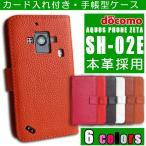 AQUOS SH-02E 本革 手帳型 ケース docomo AQUOS PHONE ZETA SH-02E スマホ レザー 本革 横開き 携帯 カバー アクオス