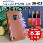 AQUOS SH-02E オイル 手帳型 ケース docomo AQUOS PHONE ZETA SH-02E スマホ レザー 本革 横開き 携帯 カバー アクオス