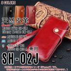 sh-02j-12:天然皮革3色 Docomo AQUOS EVER SH-02J / au AQUOS U SHV37 / SIMフリー SH-M04(-A) / UQ mobile AQUOS L 兼用手帳型 ケース