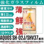 docomo AQUOS EVER SH-02J 強化ガラス保護フィルムau AQUOS U SHV37 液晶保護フィルム,UQ mobile AQUOS L ガラスフィルム,SH-M04 フィルム