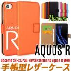 訳あり リサイクルレザー docomo AQUOS R SH-03J/au AQUOS R SHV39/SoftBank AQUOS R ケース 手帳型 カバー