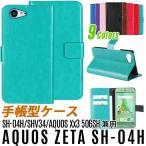 SH-04H/SHV34/506SH PUレザー 手帳型 ケース AQUOS ZETA SH-04H/SERIE SHV34/Xx3 506SH 横開き レザー スマホ カバー