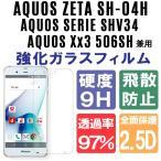 AQUOS ZETA SH-04H/AQUOS SERIE SHV34 /AQUOS Xx3 強化ガラスフィルム,SH-04H ガラスフィルム,SHV34 ガラスフィルム