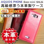 在庫処分/AQUOS SHL24 オイル 手帳型 ケース au AQUOS PHONE SERIE mini SHL24 スマホ 本革 横開き 携帯 カバー レザー アクオス