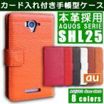 在庫処分/AQUOS SHL25 本革 手帳型 ケース au AQUOS SERIE SHL25 スマホ 本革 横開き 携帯 カバー レザー アクオス