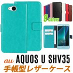 在庫処分/AQUOS SHV35 PUレザー 手帳型 ケース au AQUOS U SHV35 スマホ 横開き 携帯 カバー レザー アクオス
