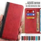 AQUOS sense/AQUOS sense lite ケース 手帳型 スマホケース (SH-01K/SHV40/SH-05M 兼用) アウトレット特価