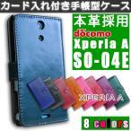 Xperia SO-04E オイル 手帳型 ケース docomo Xperia A スマホ レザー 本革 横開き カバー エクスペリア
