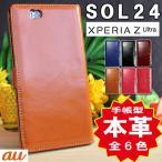 在庫処分特価980円!【SOL24-001:オイル】【au Xperia Z Ultra SOL24 本革採用レザーケース・手帳型】