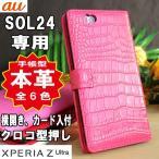 在庫処分/Xperia SOL24 クロコ 手帳型 ケース au Xperia Z Ultra SOL24 スマホ 本革 横開き レザー 携帯 カバー レザー エクスペリア
