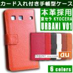 URBANO V01 本革 手帳型 ケース 京セラ au スマホ 横開き 携帯 カバー KYOCERA レザー
