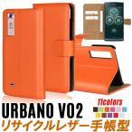 URBANO V02 リサイクルレザー 手帳型 ケース 京セラ au スマホ 横開き 携帯 カバー KYOCERA