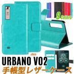 URBANO V02 PUレザー 手帳型 ケース 京セラ au スマホ 横開き 携帯 カバー KYOCERA