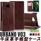 (レビューでガラスフィルムGET)本革 4色 URBANO V03 手帳型 ケース URBANO V03 ケース 京セラ URBANO V03 スマホ 横開き レザー 携帯 カバー KYOCERA