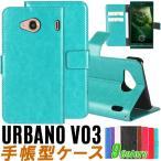 在庫処分/URBANO V03 PUレザー 手帳型 ケース 京セラ au URBANO V03 スマホ 横開き 携帯 カバー KYOCERA