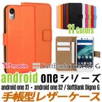 リサイクルレザー android one X1/S2 ケース android one S2/softbank DIGNO G 兼用 android one S2 ケース DIGNO G ケース