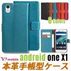 (レビューでガラスフィルムGET!)六色本革 Y!mobile Android One X1 ケース 手帳型,Android One X1 カバー,Android One X1 手帳型 ケース