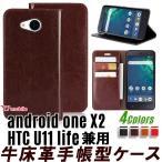 (レビュー約束ガラスフィルムGET) 4色レザーAndroid One X2 手帳型 ケース Android One X2 ケース 手帳型 Android One X2 カバー Android One X2 レザーケース
