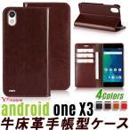 (レビュー約束ガラスフィルムGET) 牛床革4色 Android One X3 手帳型 ケース Android One X3 ケース 手帳型 Android One X3 カバー アンドロイドワン x3 ケース