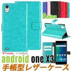 Android One X3 手帳型 ケース One X3 ケース 手帳型 Android One X3 カバー 訳あり