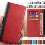 Android One X4 ケース 手帳型 AQUOS sense plus ケース ベルトなし Android One X4 カバー SH-M07 カバー 財布型
