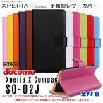 Xperia x Compact リサイクルレザー 手帳型 ケース Docomo Xperia SO-02J  スマホ 横開き カバー エクスペリア Xコンパクト